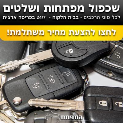 שכפול מפתחות ושלטים לכל סוגי הרכבים עד לבית הלקוח מגוון מבצעים והנחות שרות אמין ומקצועי באישור משטרת ישראל 500X500 NEWNEW 02 1 400x400 דף הבית דף הבית 500X500 NEWNEW 02 1 400x400