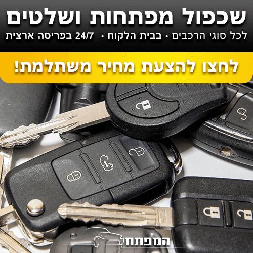 שכפול מפתחות ושלטים לכל סוגי הרכבים עד לבית הלקוח מגוון מבצעים והנחות שרות אמין ומקצועי באישור משטרת ישראל 500X500 NEWNEW 02 1