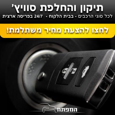 תיקון והחלפת סוויץ' לכל סוגי הרכבים עד בית הלקוח בפריסה ארצית 24/7 באישור משטרת ישראל 500X500 NEWNEW 03 1 400x400 דף הבית דף הבית 500X500 NEWNEW 03 1 400x400