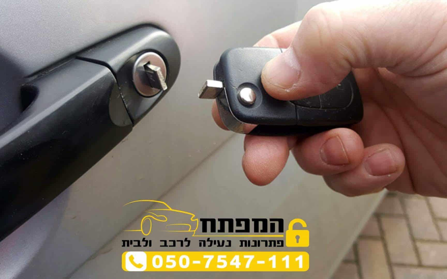 שחזור מפתחות לרכב שחזור מפתחות לרכב PicsArt 10 20 09